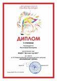 req_101521_diplom_pup_rastegaeva_ekaterina_1step_page-0001