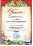 ГорбачеваВ.В 001