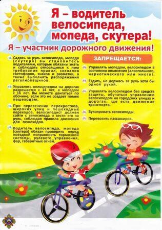 ya-voditel-velosipeda